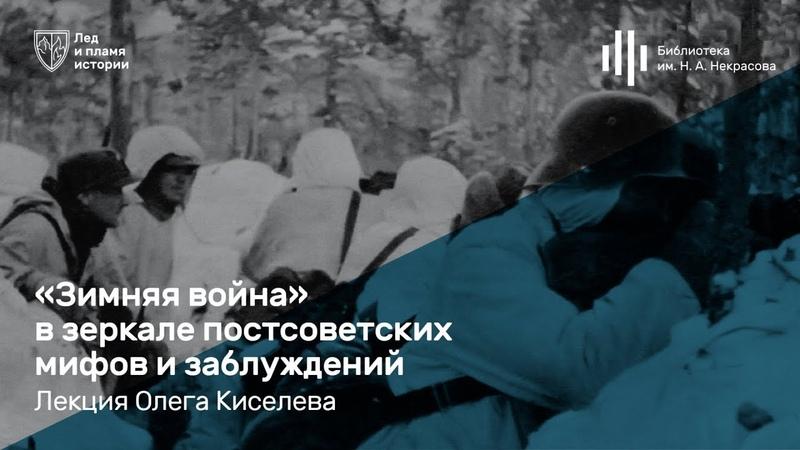 Зимняя война в зеркале постсоветских мифов и заблуждений Лекция Олега Киселева