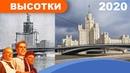 СТАЛИНСКИЕ ВЫСОТКИ - внутри и снаружи. Как строили лучшие дома СССР.