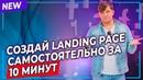 Как создать свой сайт САМОМУ Сделать сайт бесплатно с нуля Создание landing page за 10 минут