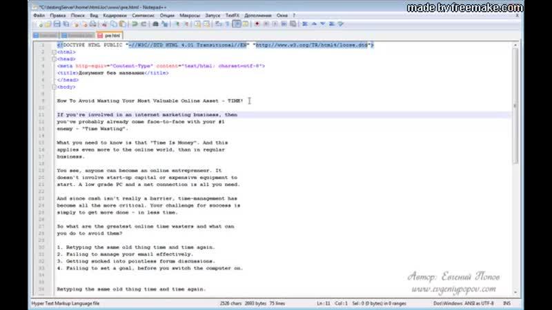Курс HTML Урок №26 Предварительное форматирование
