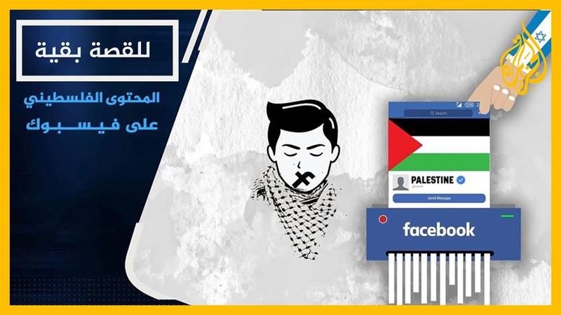 🇵🇸 للقصة بقية المحتوى الفلسطيني على فيسبوك استهداف مباشر أم سياسات عامة؟