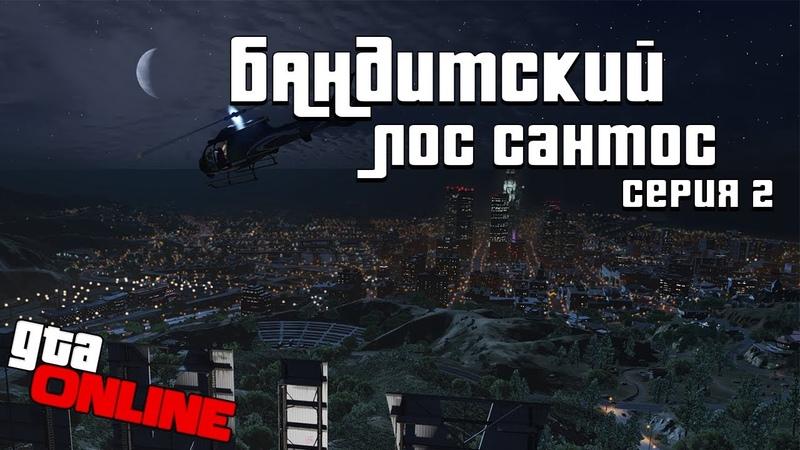 GTA БАНДИТСКИЙ ЛОС САНТОС - БОНИ (СЕРИАЛ В GTA ONLINE)(СЕРИЯ 2)