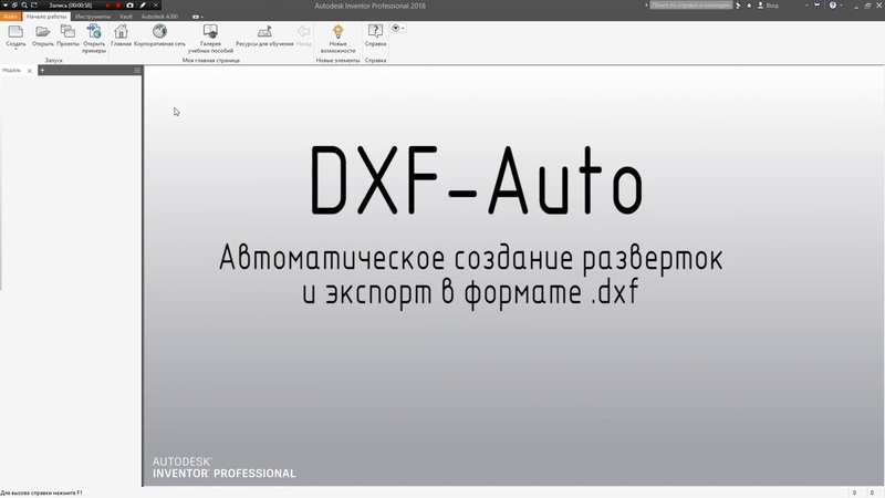 DXF Auto for Inventor