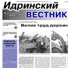Gazeta Idrinsky-Vestnik