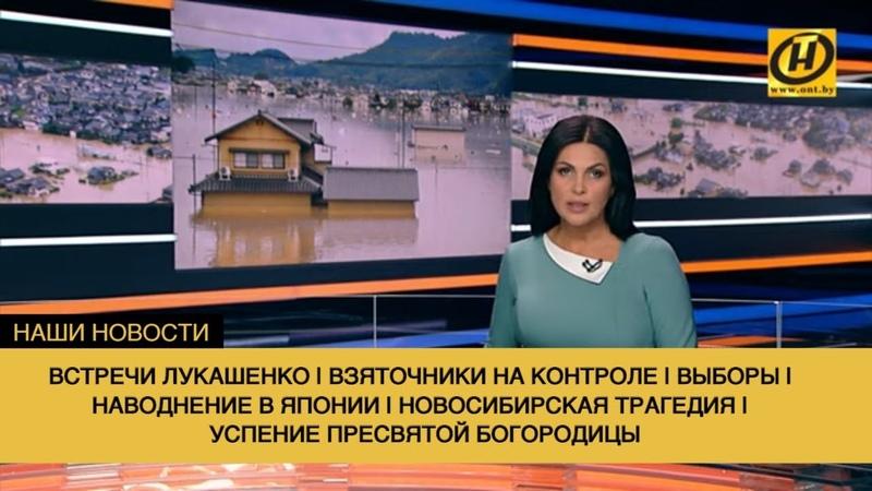 Наши новости ОНТ Встречи Лукашенко Взяточники на контроле Выборы Наводнение в Японии