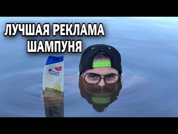 ЛУЧШАЯ РЕКЛАМА ШАМПУНЯ