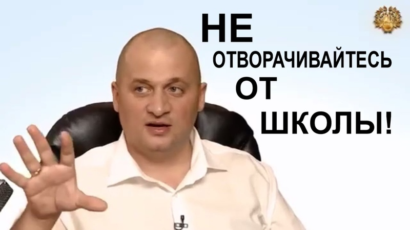 Андрей Дуйко: Не отворачивайтесь от Школы - Школа всех вытащит из ямы