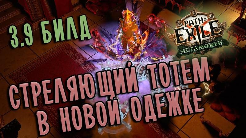Билд Чемпион Осколочная баллиста ♦ Механики билда ♦ Path of exile 3.9 (Metamorph 3.9)