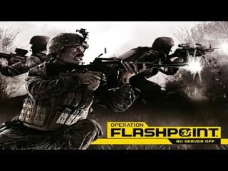 Operation flashpoint: Cold war crisis # 2. Миссия: Черная вдова