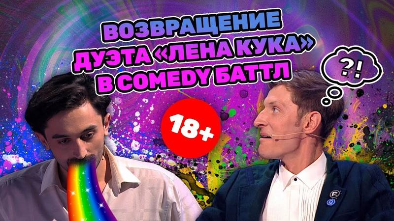 Тамби Масаев и Рустам Рептилоид ( Дуэт Лена Кука) — Comedy Баттл