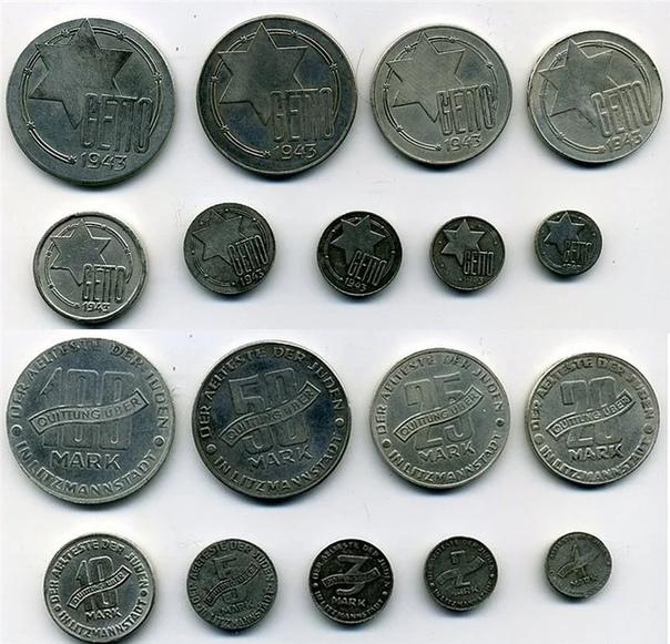 Да, это монеты. И  да, на них написано «гетто»
