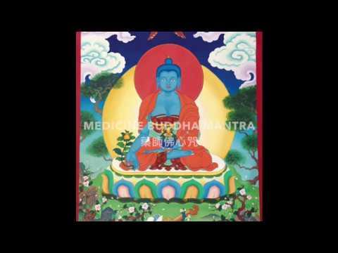 Bhaisajyaguru -Medicine Buddha Mantra藥師佛心咒 - (1-hour version) 免九橫死之災、治無明痼疾、消災業、消災20813