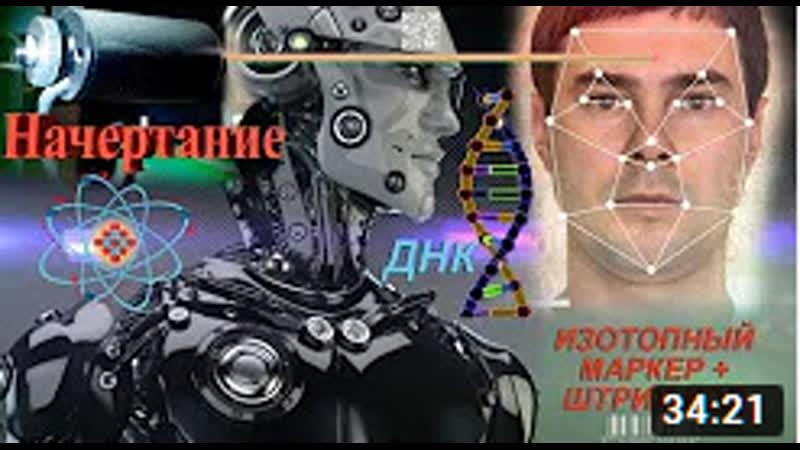 Принцип работы изотопной волновой метки начертания зверя биометрия управляемые люди биороботы