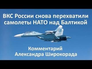 ВКС России снова перехватили самолеты НАТО над Балтикой