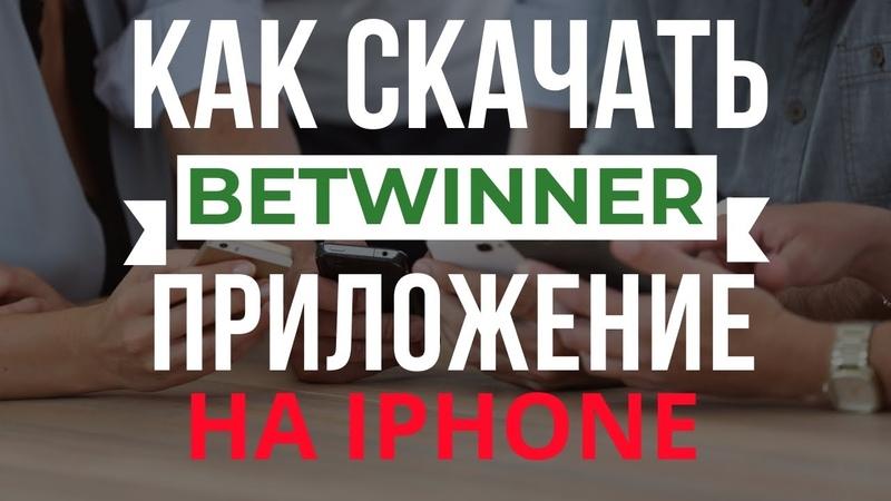 Betwinner скачать на Айфон пошаговое объяснение