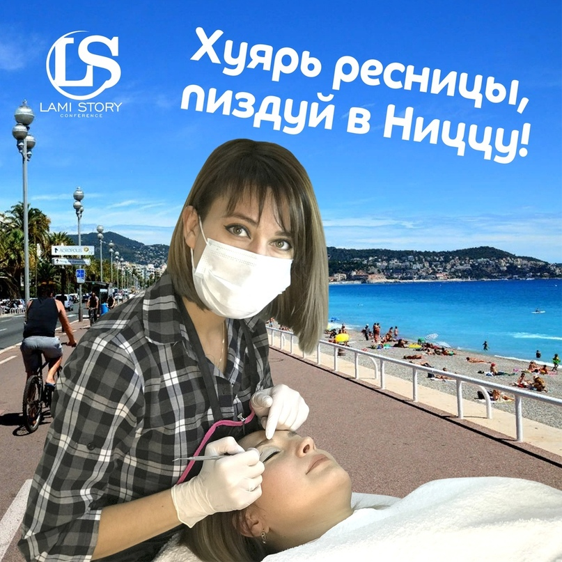 405 лидов по 32,5 рубля для конференции «Lami Story», изображение №15