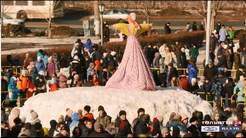 Тольяттинцы проводили зиму Новости Тольятти 02 03 2020