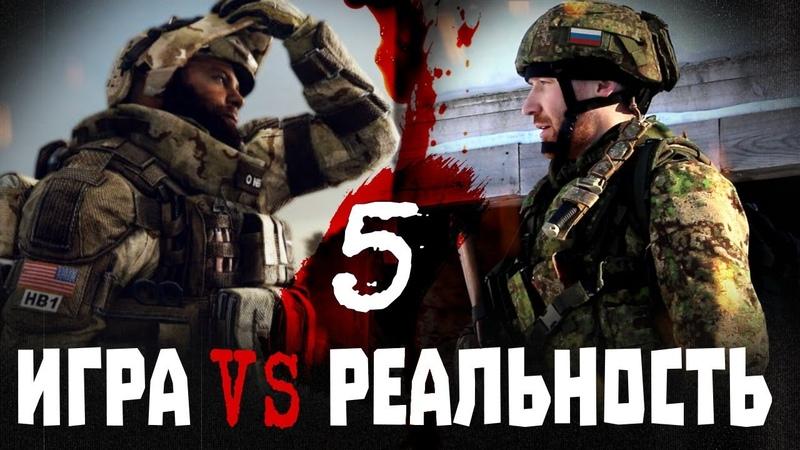 Игра против реальности ЧАСТЬ 5 Бег прыжки и паркур в военном снаряжении