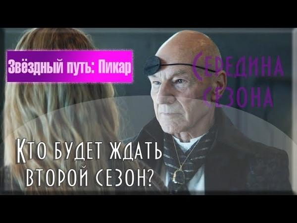 Звёздный путь Пикар Star Trek Picard 2020 13 Кто будет ждать второй сезон