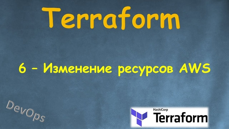 6 Terraform Изменение ресурсов AWS