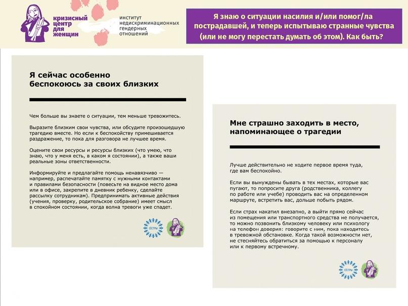 Неудобные вопросы к Кризисному центру для женщин, изображение №12