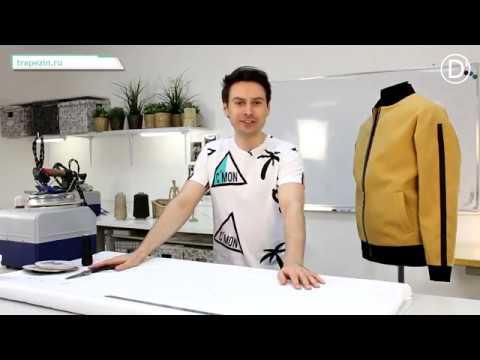 Практический Урок №32. Куртка Бомбер. Финал. Втачивание молнии и соединение изделия с подкладкой.
