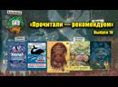 Видеоблог «Прочитали – рекомендуем»: Невидимый народец, Моревизор, бабулечки-топотулечки и звездное небо