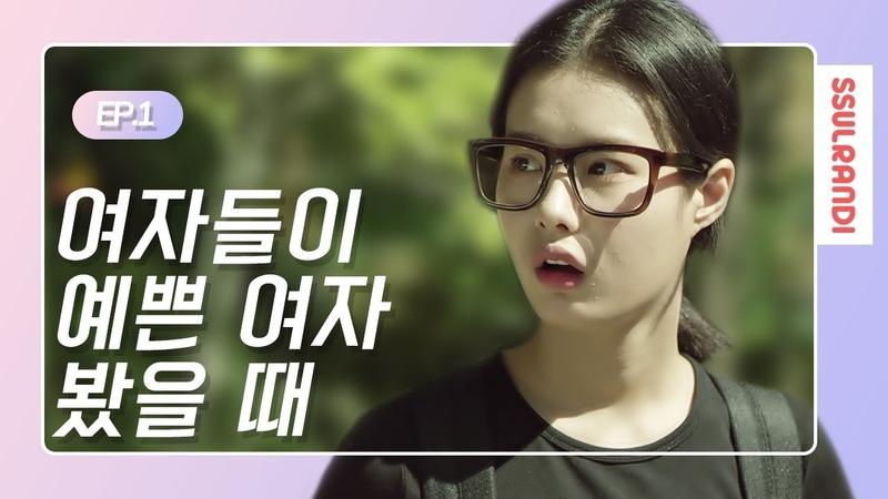 여자들이 예쁜 여자 봤을 때 리얼 반응 [웹드라마_패셔니스타] - EP.01