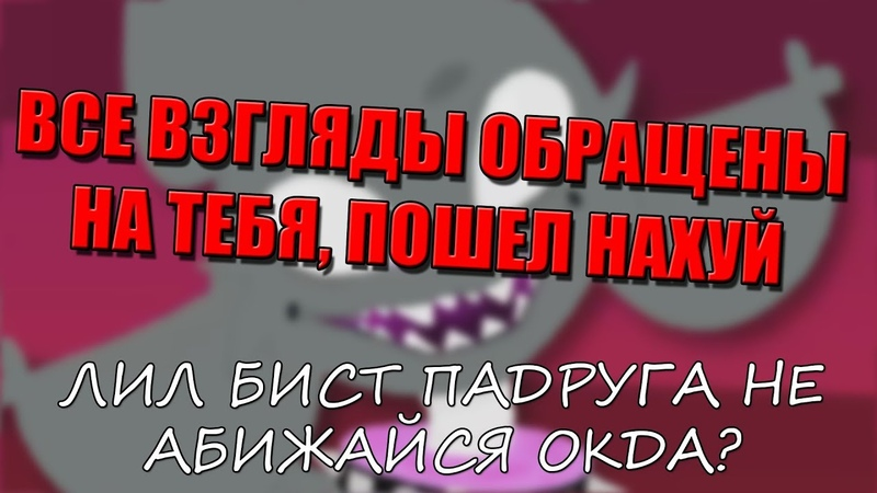 ОЧЕРЕДНОЙ ОБСЁР (обзор) НА lil Beast (ft. Roman RYTP, Пиротехник, Блихтиуг)