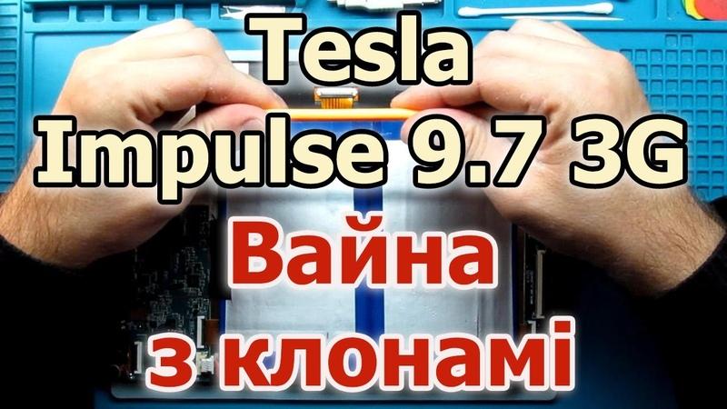 Tesla Impulse 9 7 3G Вайна з клонамі Замена EMMC Прашыўка