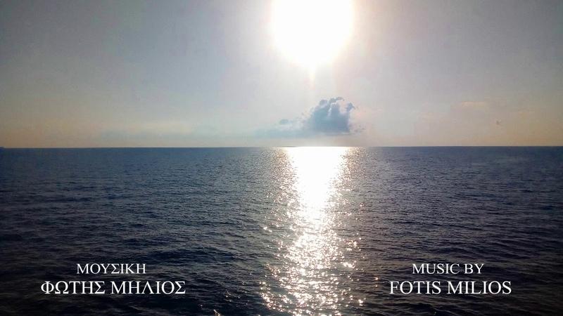 ΚΑΛΟΚΑΙΡΙ Μουσική Φώτης Μήλιος SUMMER Music by Fotis Milios