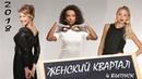 Шоу Женский Квартал 2018 Полный Выпуск 4 ЮМОР
