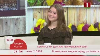 Беларусь на детском Евровидении-2019. Эфир