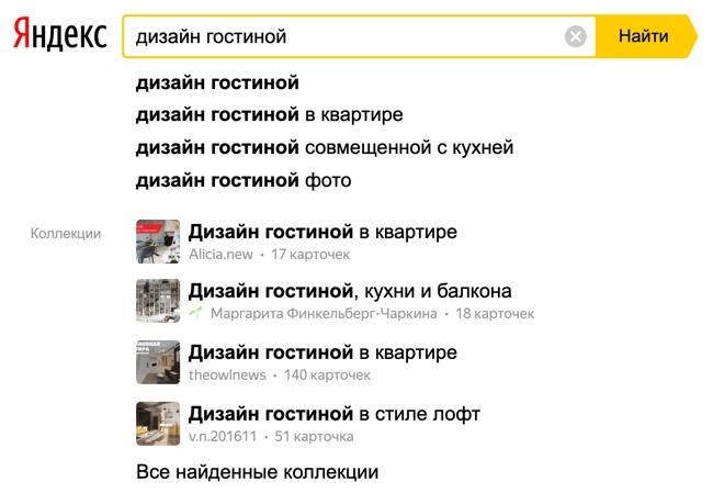 """""""Яндекс коллекции"""" источник бесплатного трафика + автоматизация, изображение №2"""