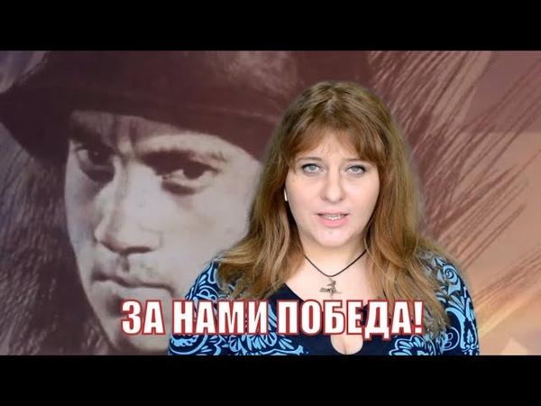 ЗА НАМИ ПОБЕДА! Карина Ермошина - Баллада о земле (Владимир Высоцкий)