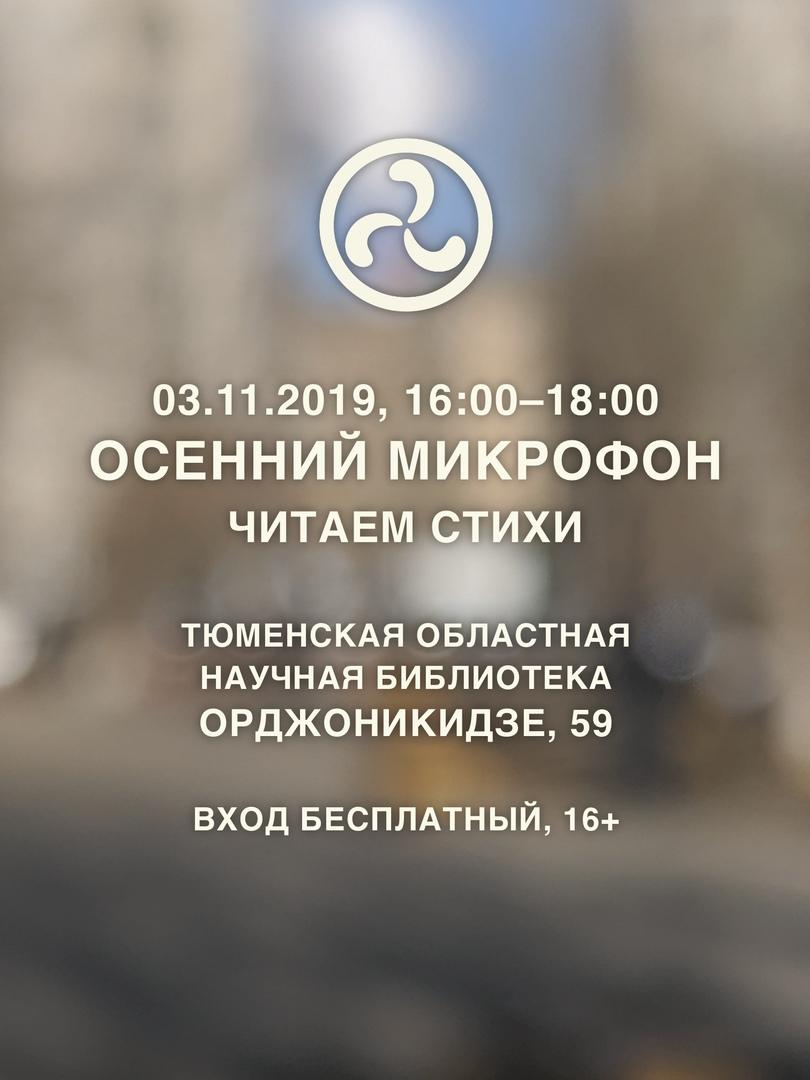 Афиша Тюмень Осенний микрофон