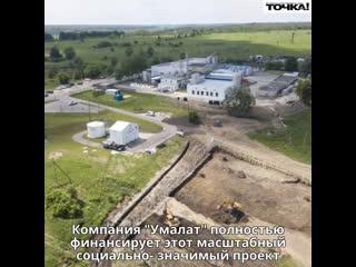 Умалат построит в Севске очистные сооружения нового поколения