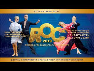 Russian Open Dancesport Championships. 27 октября 2019г. Паркет А, часть 1