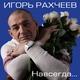 Игорь Рахчеев - Утонуть в глазах твоих