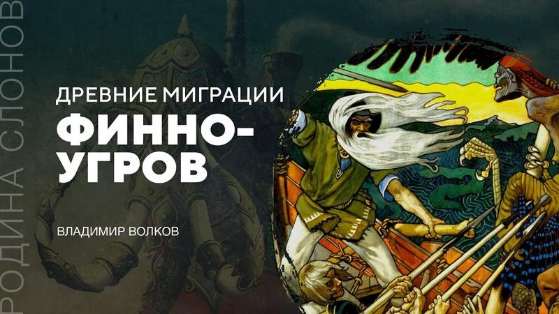 Древние миграции финно угров Владимир Волков
