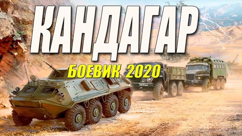 Кавказский боевик КАНДАГАР Русские боевики 2020 новинки HD 1080P
