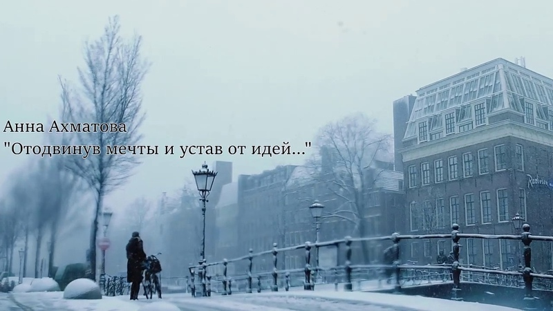 Анна Ахматова — Отодвинув мечты и устав от идей.... Читает Анита Параса