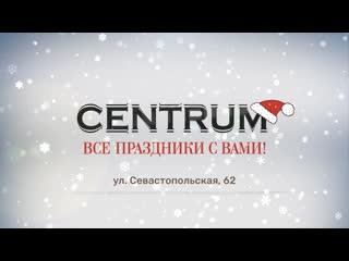 Центрум - все праздники с вами! 3 серия