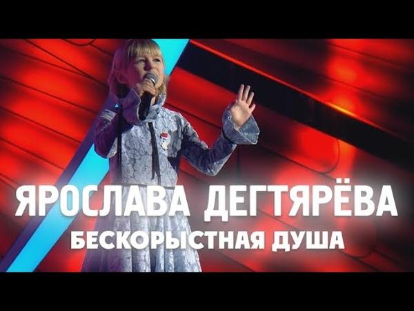 Ярослава Дегтярёва – Бескорыстная душа («Горячее сердце», 15.02.2018)