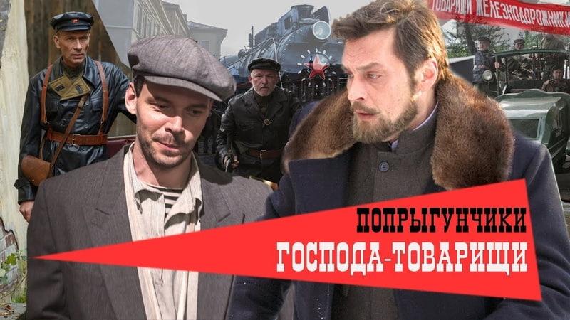 Господа Товарищи Фильм 1 Попрыгунчики