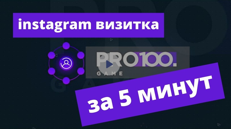 Как сделать Instagram визитку. PRO100 или TAPLINK