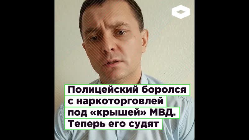 В Хакасии полицейский Юрий Зайцев боролся с наркоторговлей под крышей МВД Теперь его судят ROMB