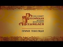 Гала-концерт Российской детской фольклорной Ассамблеи в Великом Новгороде 4.11.2018