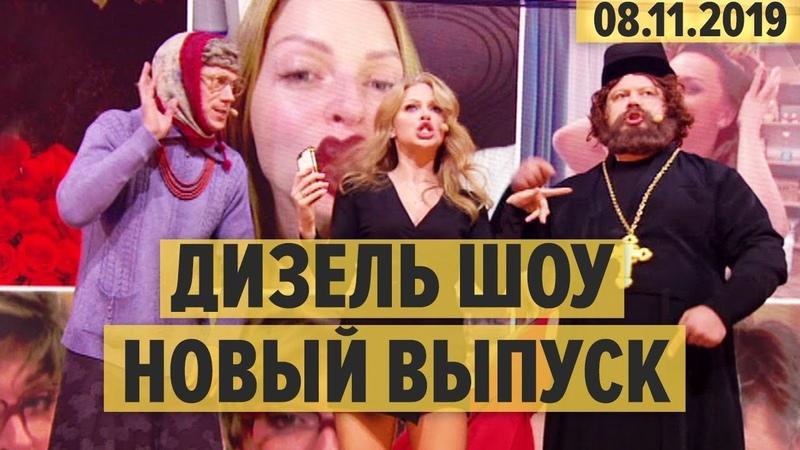 Дизель Шоу 66 НОВЫЙ ВЫПУСК 08 11 2019 ЮМОР ICTV