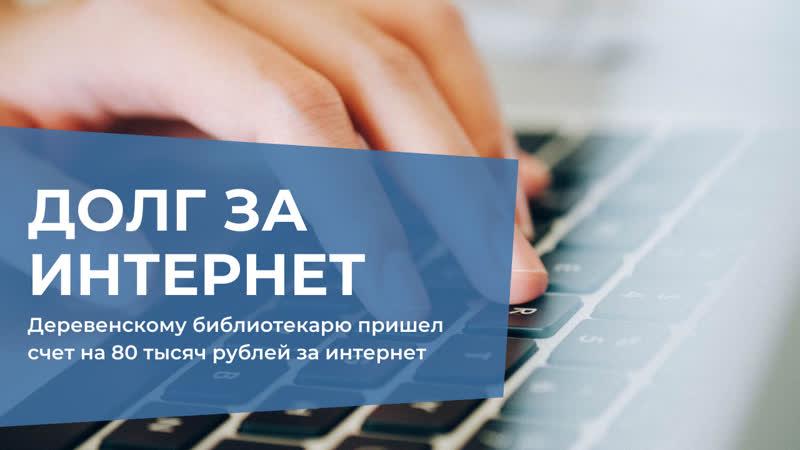 Деревенскому библиотекарю пришел счет на 80 тысяч рублей за интернет